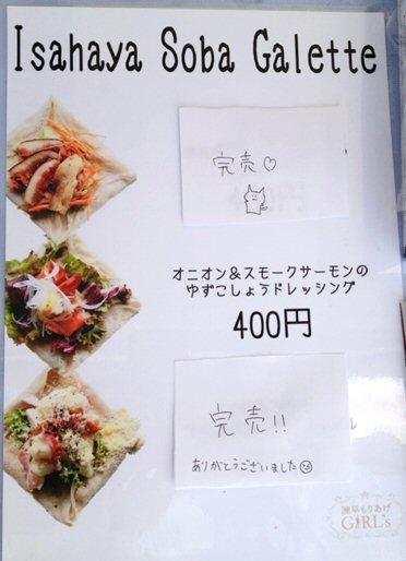 いさはや蕎麦ガレット_残り1品.jpg