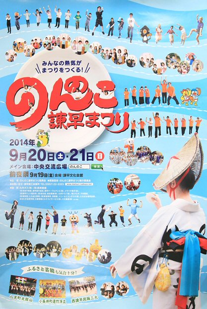 のんのこポスター.jpg