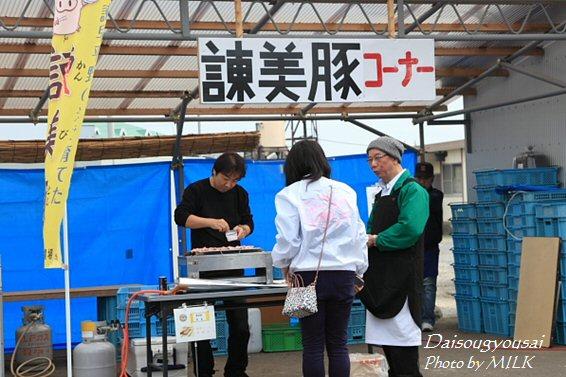 ふれあい市大創業祭_諫美豚.jpg