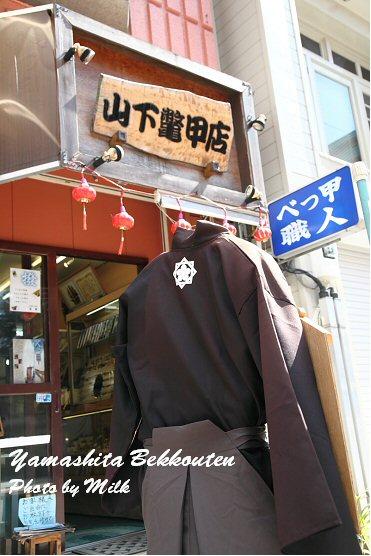山下鼈甲店.jpg