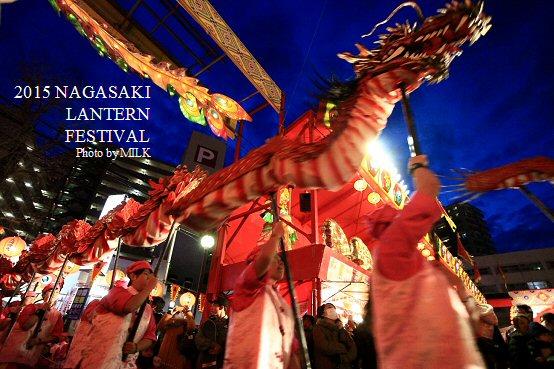 長崎ランタンフェスティバル2015_赤龍登場.jpg