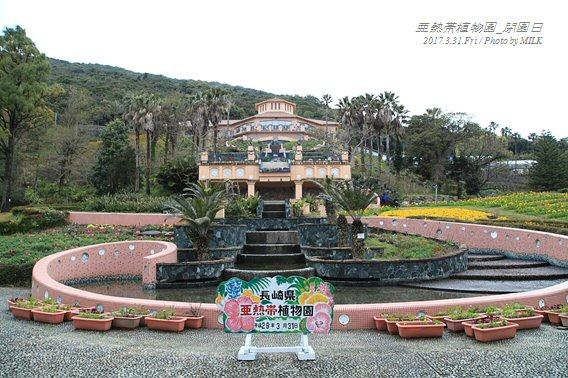 長崎県亜熱帯植物園閉園日2.jpg