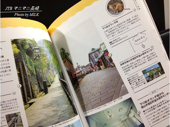 JTB_マニマニ長崎_坂道.jpg