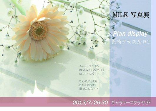 MILK写真展2013.jpg