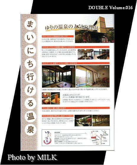 doubleゆりの温泉.jpg