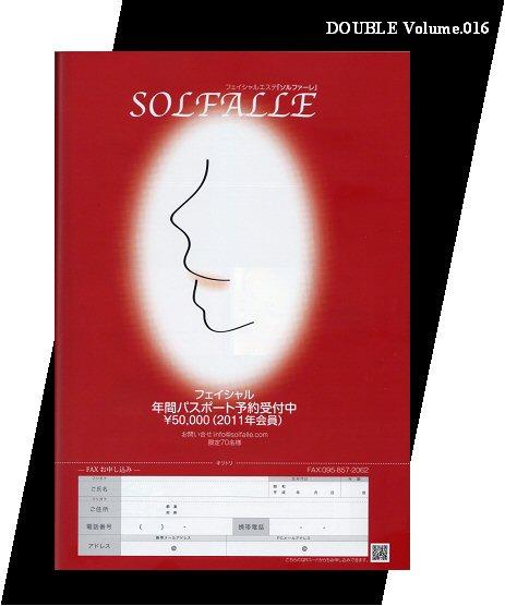 doubleソルファーレ年間パスポート.jpg