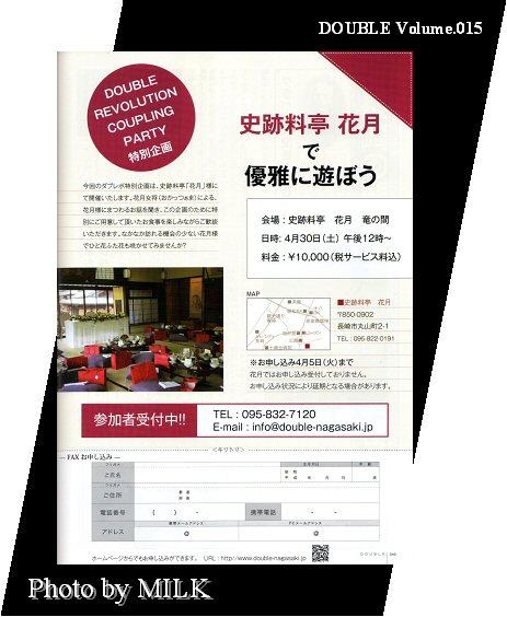 double花月イベントお知らせ.jpg